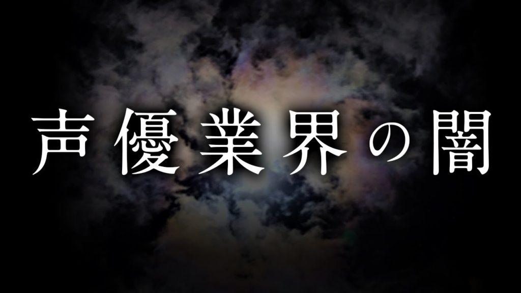 【声優】声優業界の闇