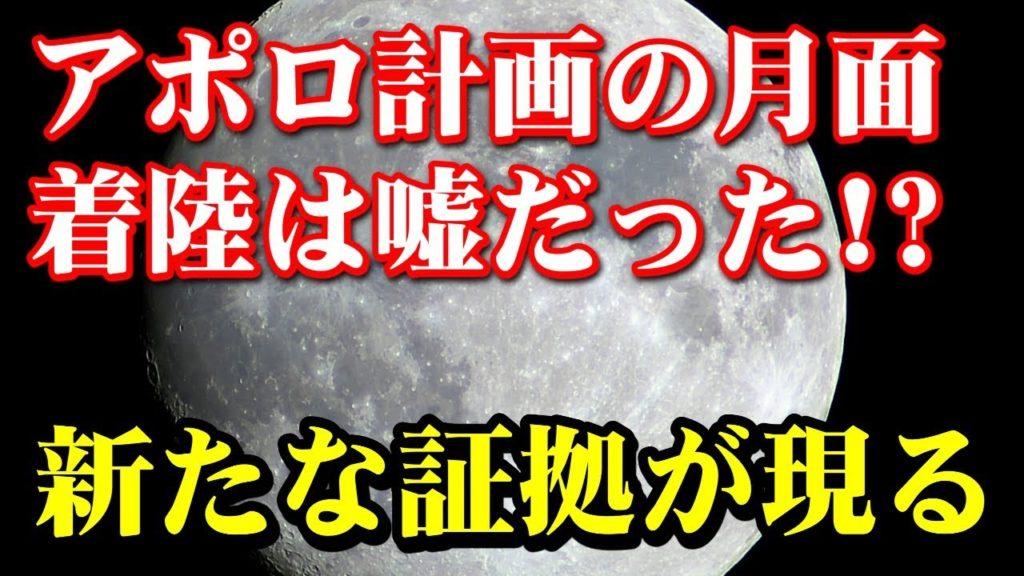 陰謀論が濃厚!?アポロ計画の月面着陸はやはり嘘だった?新たな証拠が出てきて陰謀論者がざわつく…