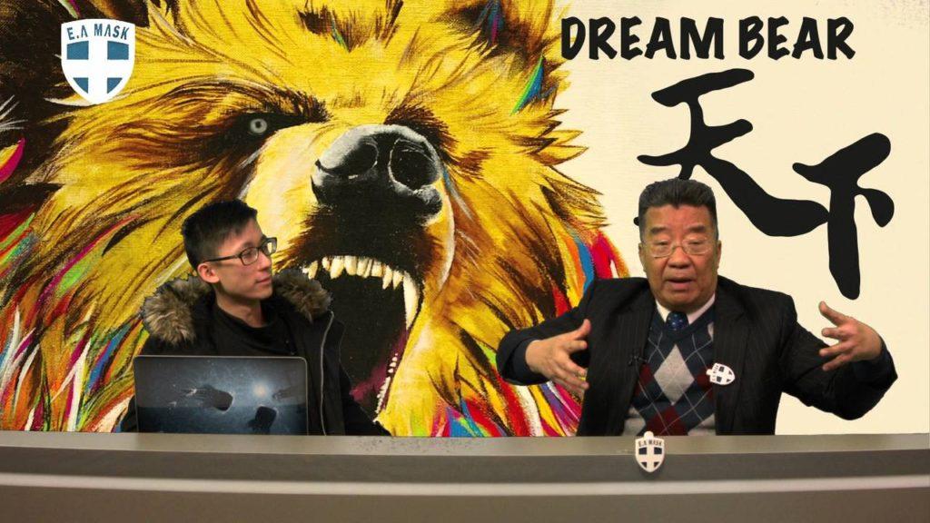 夢熊撐陰謀論,于非唱反調〈Dream Bear天下〉2016-02-23 b