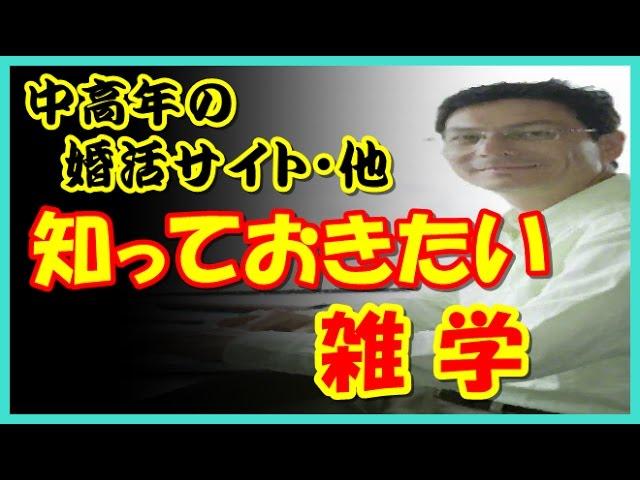 中高年婚活サイトの闇!?・他、知っておいたほうがいい雑学・15選【へーほーch】