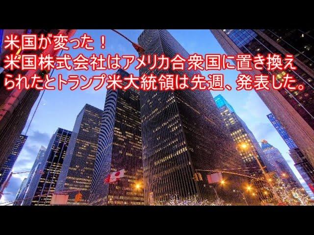 米国が変った!米国株式会社はアメリカ合衆国に置き換えられた。
