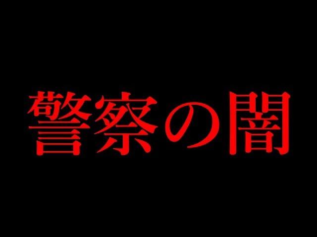 【自白強要】兵庫県警川西署の闇を消去覚悟で暴きます