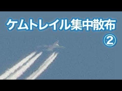 ケムトレイル集中散布2(航空自衛隊との通話)