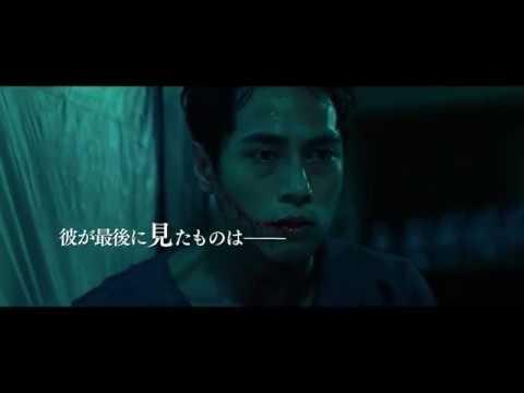【映画 予告編】 目撃者 闇の中の瞳