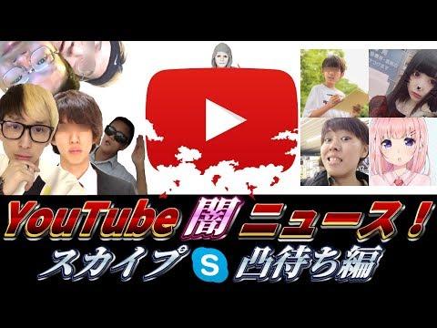 YouTube闇ニュース2018 中学生YouTuberに無理やり金銭要求?中学生同士のガチバトルwwww
