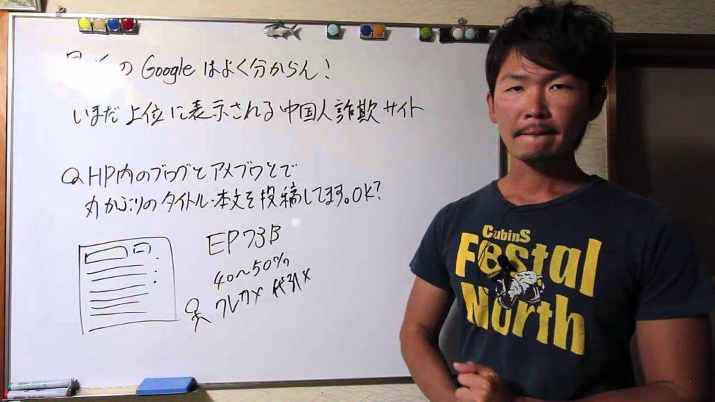 最近のGoogleはよく分からん!いまだに上位に表示される中国人詐欺サイト