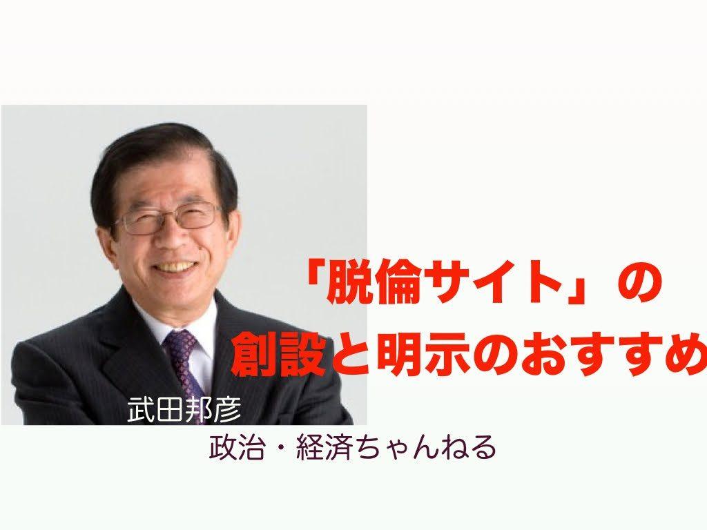 「脱倫サイト」の創設と明示のおすすめ【歴史・倫理・日本】