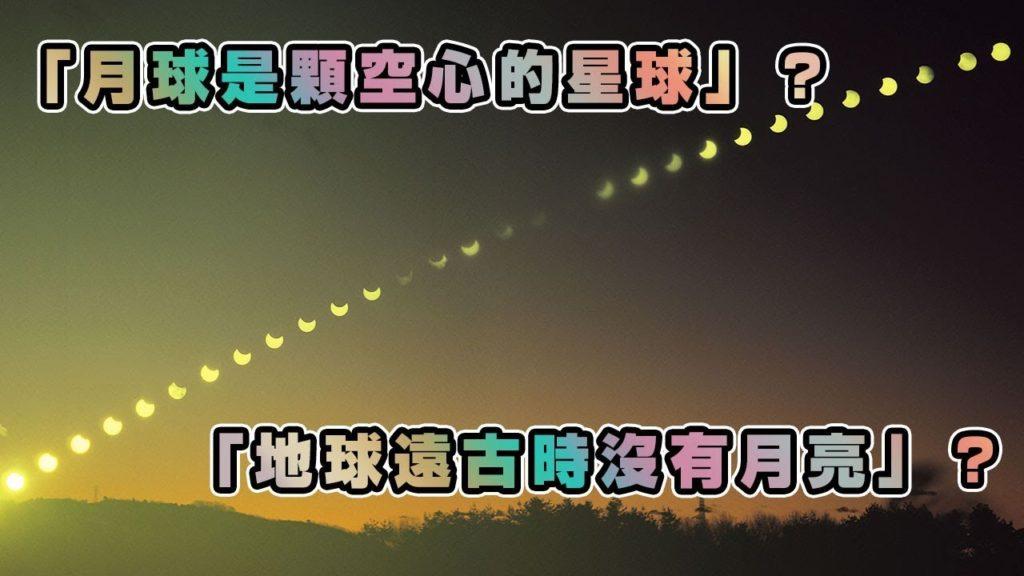 10個關於月球的陰謀論|遠古時居然是沒有月亮的?!