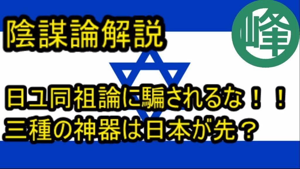 【陰謀論解説】日ユ同祖論に騙されるな!! 三種の神器は日本が先?