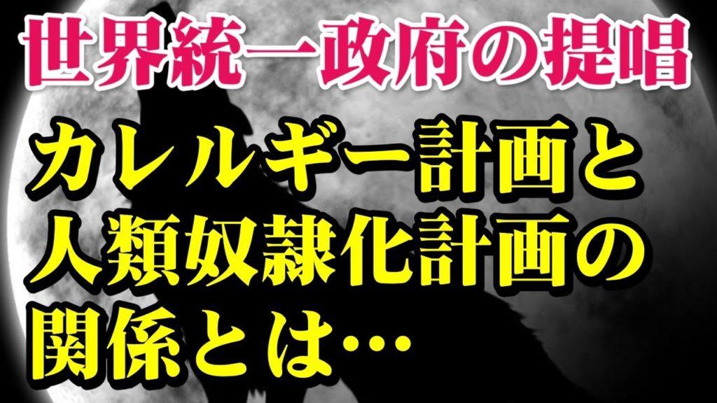 世界統一政府の提唱者は日本人ハーフだった!?カレルギー計画と人類奴隷化計画の関係とは…