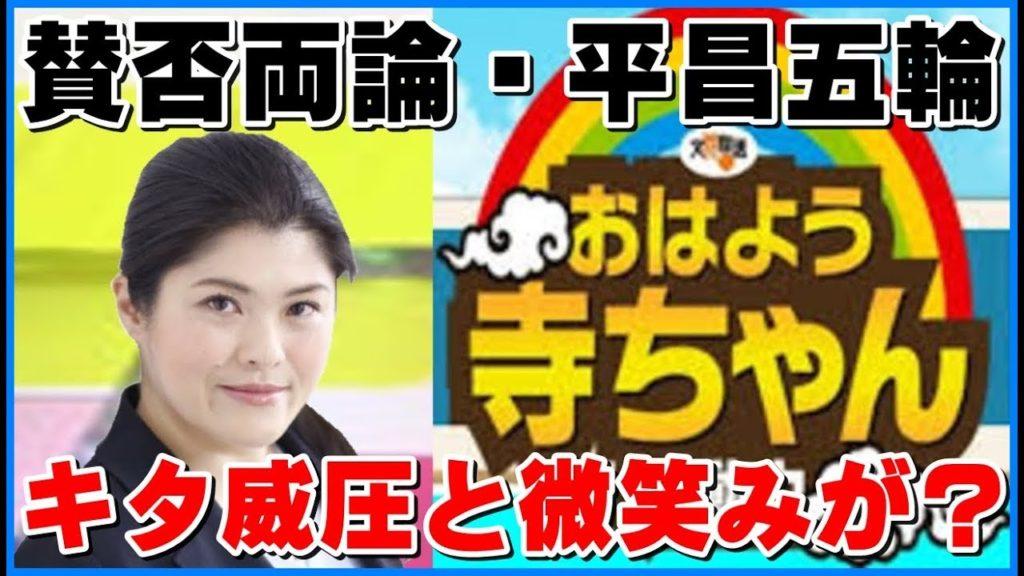【岩本沙弓】 平昌五輪 キタ 威圧と微笑み 韓国の人の半数は合同反対!