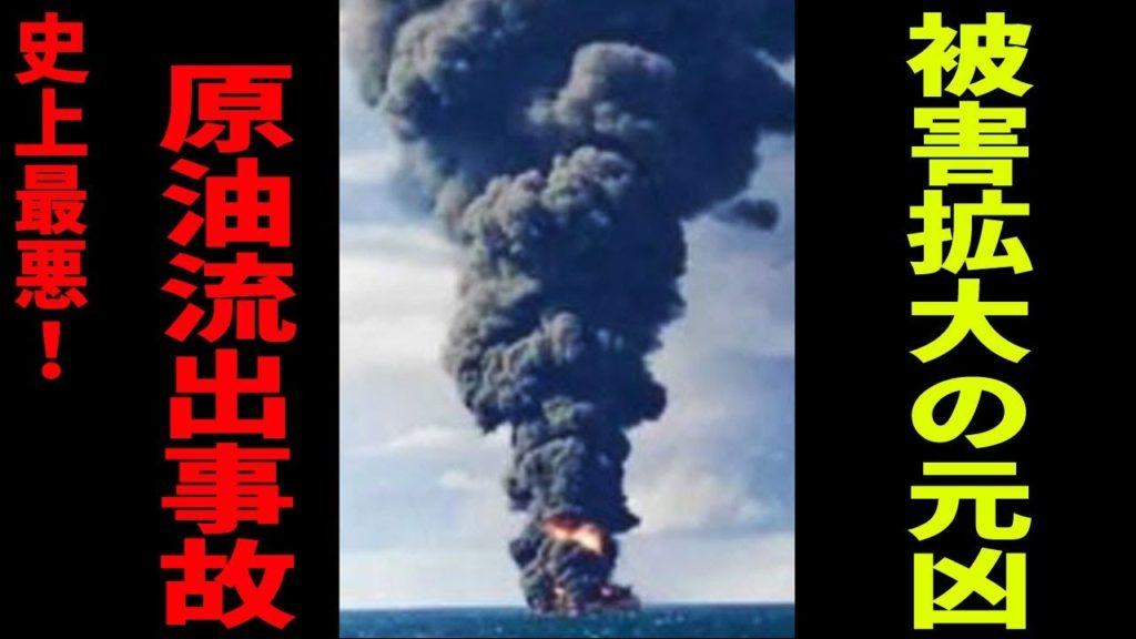 史上最悪の東シナ海タンカー原油流出事故 被害拡大の元凶