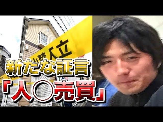【座間市事件】白石容疑者「台湾や中国の闇組織が裏で・・・」
