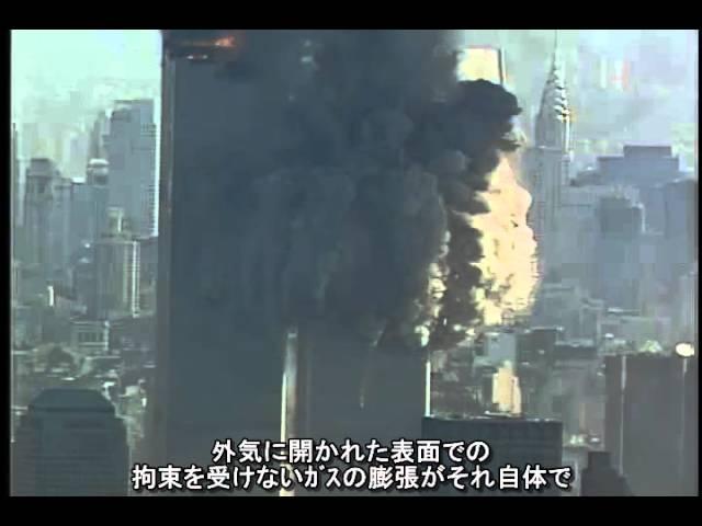 デイヴィッド・チャンドラー – 世界貿易センターでのロケット – 日本語字幕