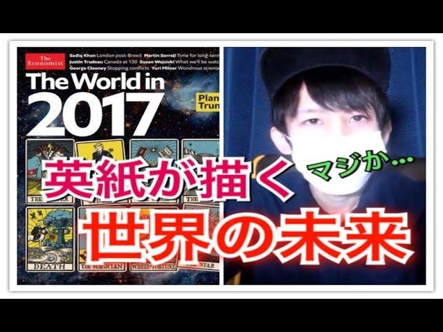 【予言】英紙エコノミストが描く2017年の世界の未来【都市伝説】#22