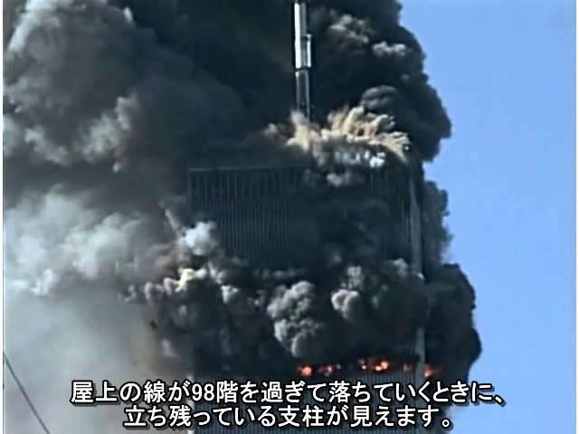 デイヴィッド・チャンドラー – 北タワーのカッター・チャージ(鋼材切断装置) – 日本語字幕