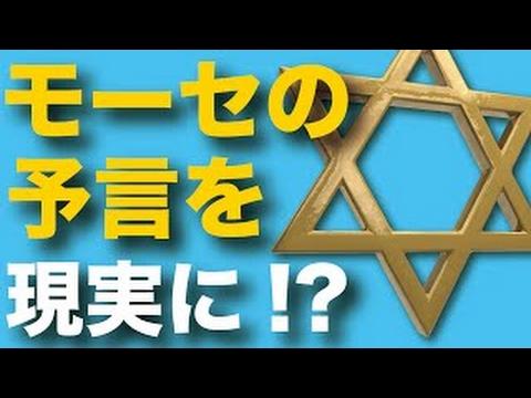 【緊急解説】3500年前の『モーセの予言』が次々に現実化していることが判明!