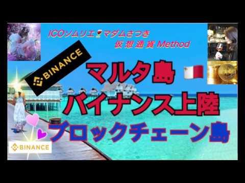 仮想通貨取引所【バイナンス】マルタ島を拠点に!ブロックチェーン・アイランド☆アノICOがヨーロッパでも広がる予感☆