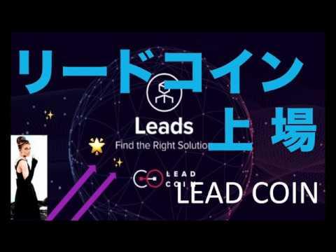 【リードコイン Leadcoin・バンコールに上場】仮想通貨メソッド