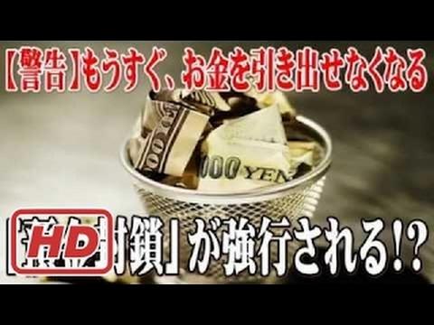 【警告】もうすぐ、お金を引き出せなくなる『預金封鎖』が強行される!?