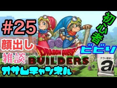 ドラゴンクエストビルダーズ#25/LIVE/顔出し/ポンコツ実況!!