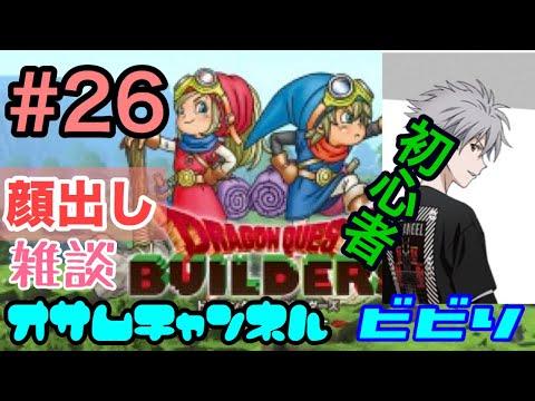 ドラゴンクエストビルダーズ#26/LIVE/顔出し/ポンコツ実況!!