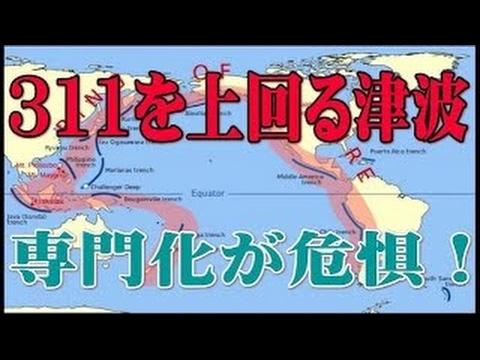 """『311を上回る津波』専門化が危惧! """"炎の輪""""活性化で、本格的な余震""""アウターライズ地震""""も起きる?"""