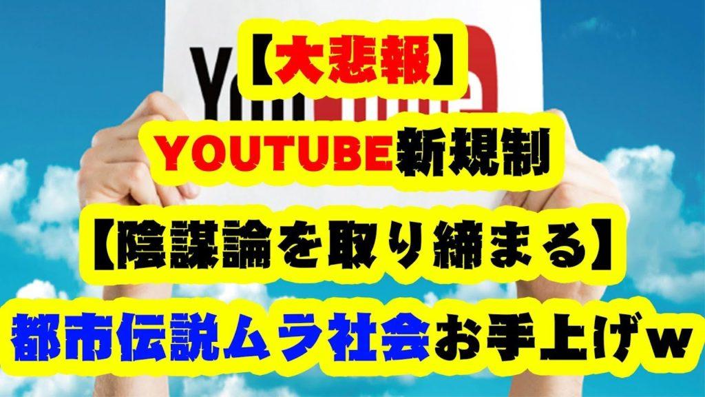 【大悲報】 YouTube新規制 【陰謀論を取り締まる】 都市伝説ムラ社会お手上げw