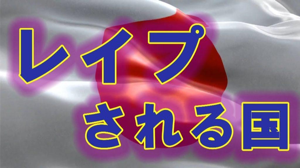 NWOにレイプされ続ける日本