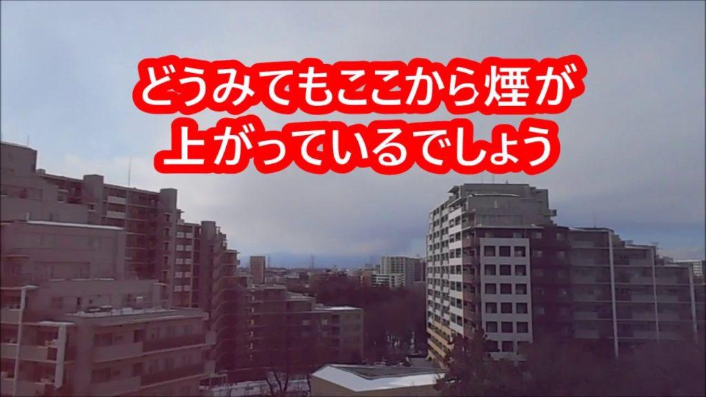 【朝霞市の空を監視しよう!】奥多摩工業 氷川工場は空を汚していた!?