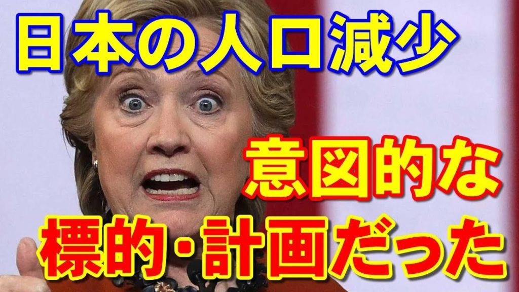 【日本人口削減計画】日本人がゆっくりと根絶させられている!! 日本の少子化と人口減少は、自然に起きたものではない!!