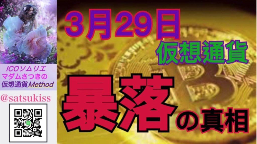 【仮想通貨】暴落はいつまで続く? 2017年3月も暴落していたビットコイン