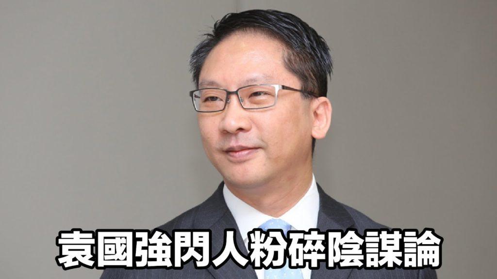 解困新聞:袁國強閃人粉碎陰謀論