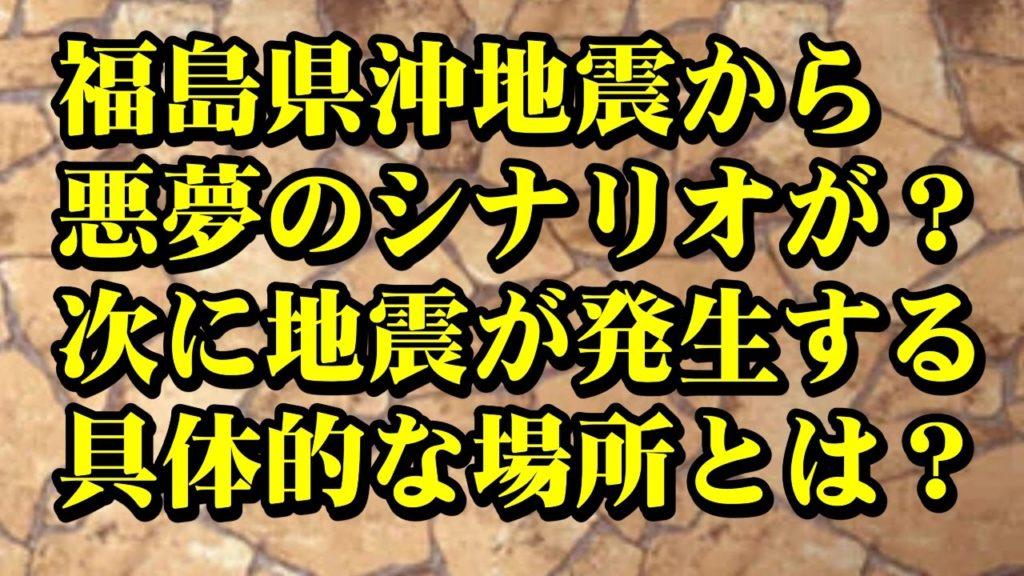 福島県沖地震が発生後に日本を襲う悪夢のシナリオとは…次に警戒すべき具体的な場所が発表された?