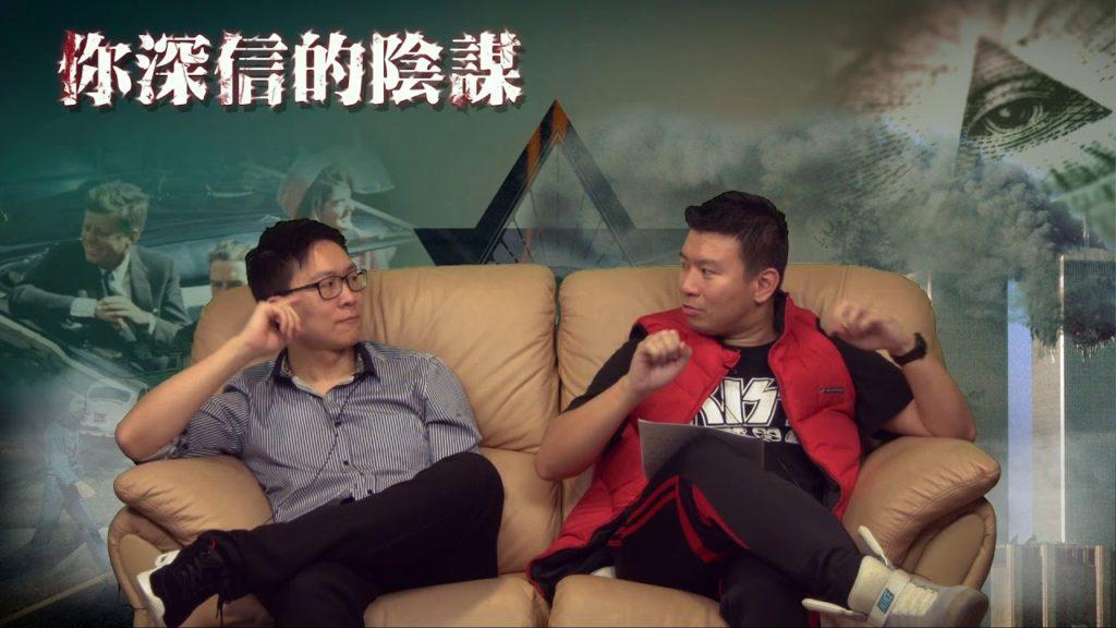 你深信的陰謀 EP_16 – Part 1 主持竟識一位自稱來自未來的『未來人雨傘哥』,巧合本週香港傳媒都報導,是John Titor?『時間旅行』陰謀論。 – 20180303a