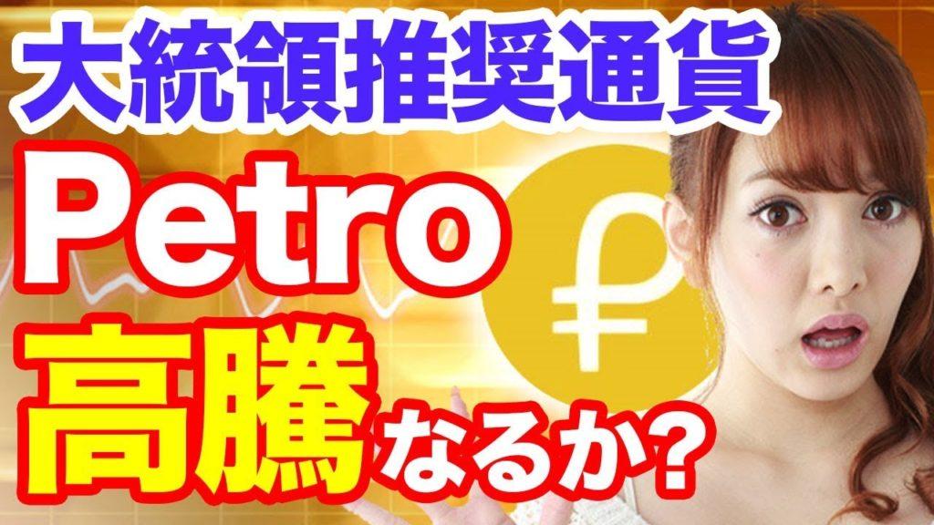 ベネズエラ大統領がペトロをゴリ押し!アルトコインPetroの投資価値とは おすすめできるのか?2018年ICOラッシュから最適投資する買い方 ウォレット リスクを解説