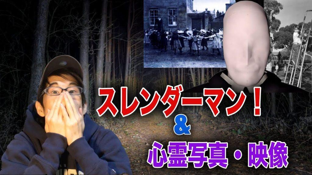 スレンダーマン!& 心霊写真・映像!(ちょいびっくりアリ)