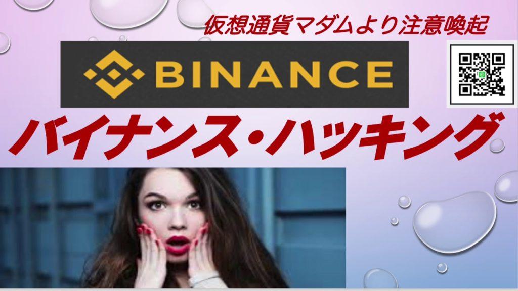 【仮想通貨取引所・バイナンス】ハッキング被害1? 明るいニュースも盛り込んでます!