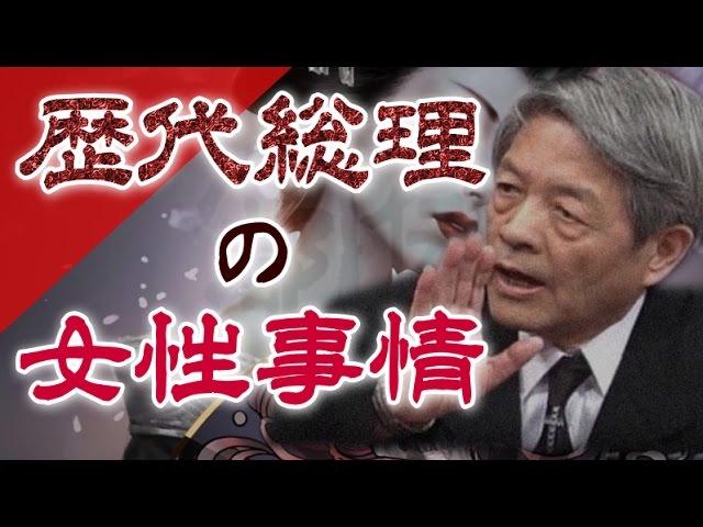 歴代総理の女性事情【やりすぎ都市伝説】