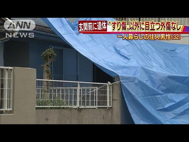 目立った外傷なく・・・玄関前に住人男性の遺体 埼玉(18/03/09)