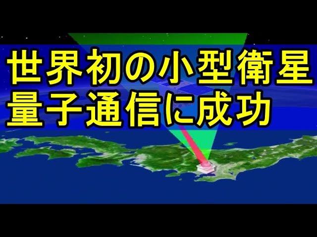 【海外の反応】世界初! 日本の超小型衛星が高効率な量子通信に成功 で中国人『日本の技術は侮れない』
