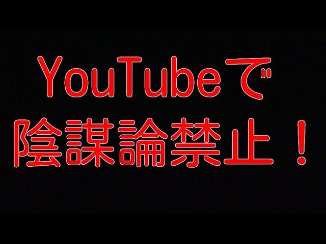 【都市伝説】2018年、YouTubeで陰謀論の動画が規制開始!?