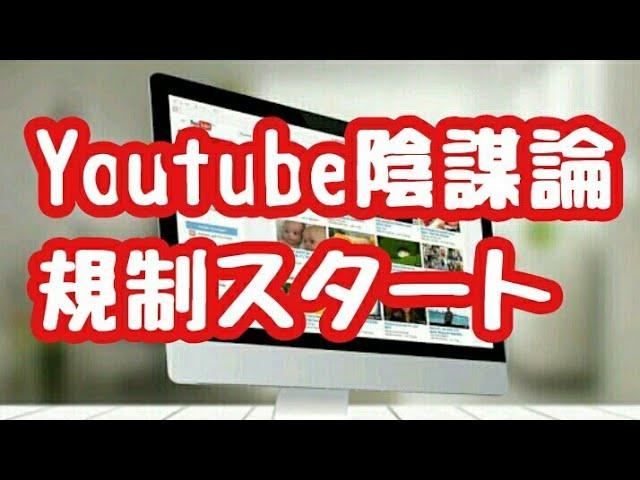 Youtube陰謀論や虚偽情報規制【都市伝説終了のお知らせ】