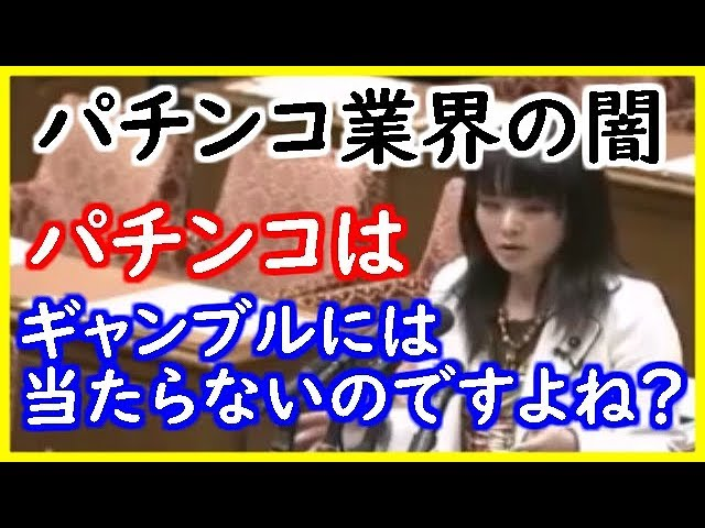【神回】杉田水脈氏が国会でパチンコ業界の闇に切り込む!