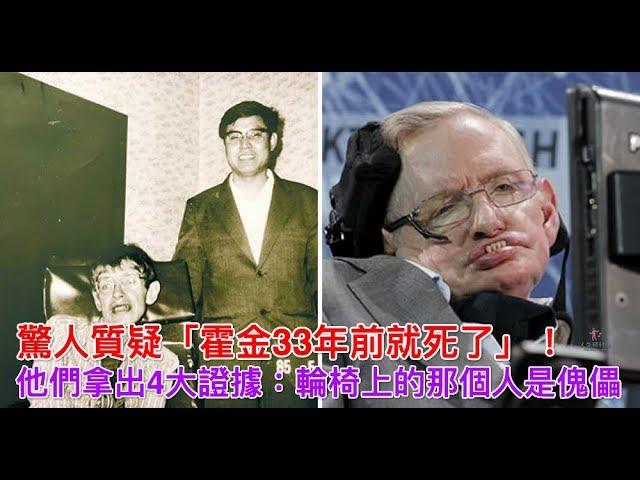 驚人質疑「霍金33年前就死了」!他們拿出4大證據:輪椅上的那個人是傀儡