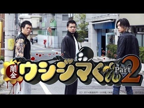 恋愛映画フル♥ 💊『 闇金ウシジマくん Part2 』 💊 先生!!!