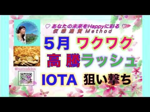 【仮想通貨・IOTA】☆ターゲットは少し先の高騰を射程距離に引き寄せる☆