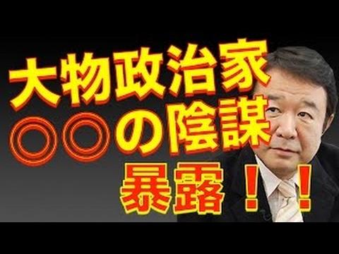 【青山繁晴】中国崩壊最新 中国共産党の恐るべき三戦戦略!野党大物政治家 の陰謀を暴露!!