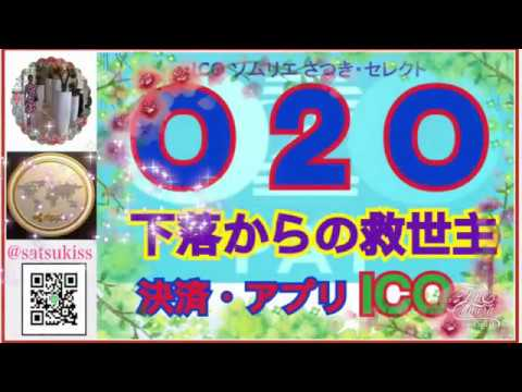 【o2o】高騰するICO 下落からの救世主☆限定枠プライベートセール☆オー・ツー・オー・ペイ☆