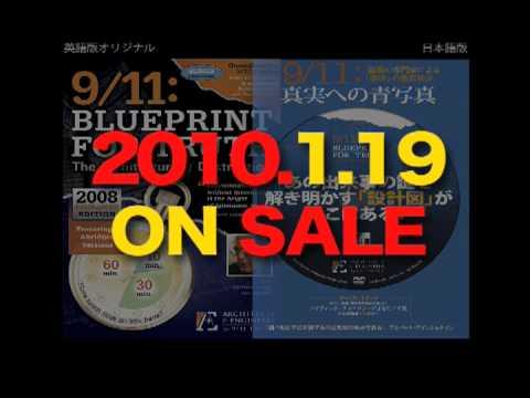 DVD『9/11:真実への青写真』CM